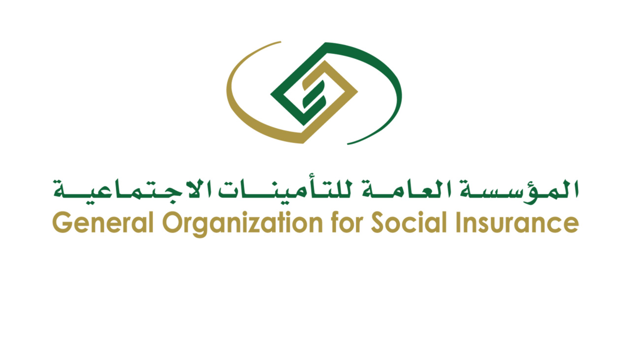 التأمينات الاجتماعية