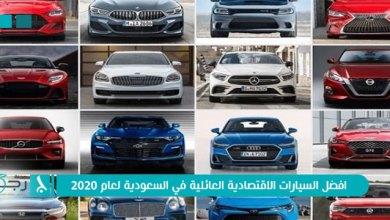 صورة افضل السيارات الاقتصادية العائلية في السعودية لعام 2020