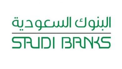 Photo of مع تطبيق الإجراءات الوقائية..موعد عودة البنوك السعودية بعد عيد الاضحى 1441