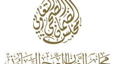 Photo of التأمين الصحي في السعودية