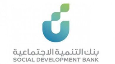 صورة شروط طلب قرض من بنك التنمية الاجتماعية