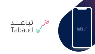 صورة تطبيق تباعد السعودي _ طريقة العمل بالتفصيل