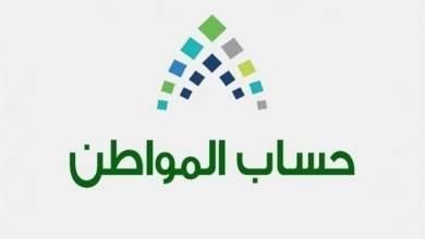 Photo of موعد صرف حساب المواطن لشهر ذي الحجة 1441 – موعد صرف الدفعة رقم ٣٣