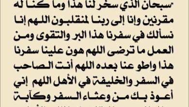 Photo of دعاء السفر قصير