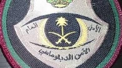 صورة التسجيل في الأمن الدبلوماسي 1442