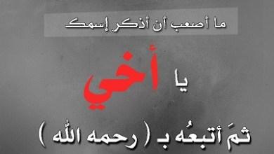 Photo of حالات واتس اب رثاء في الأخ المتوفي
