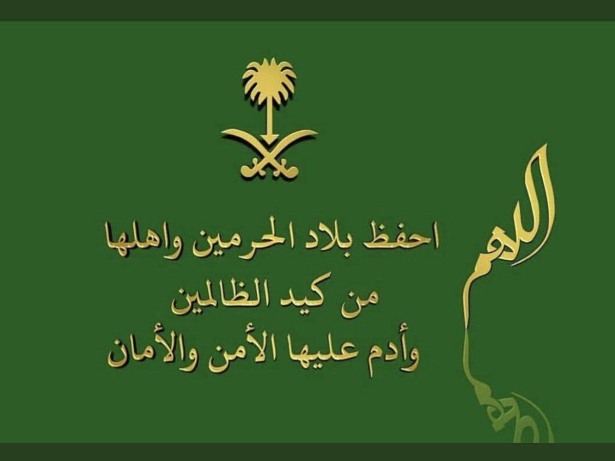 عبارات عن اليوم الوطني السعودي 1442 مجلة رجيم