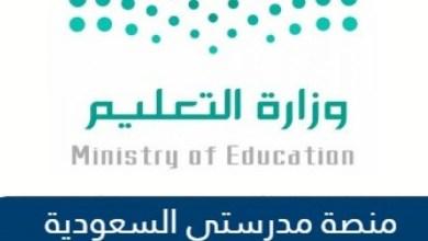 Photo of طريقة التسجيل في منصة مدرستي السعودية