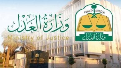 Photo of طريقة حجز موعد في محكمة الأحوال الشخصية
