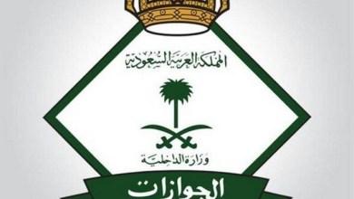 صورة أهم شروط عودة المقيمين إلى السعودية
