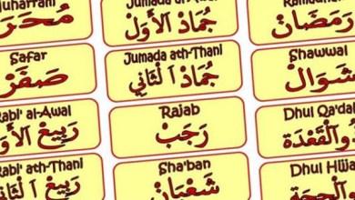 صورة التقويم الهجري 1442 بالسعودية