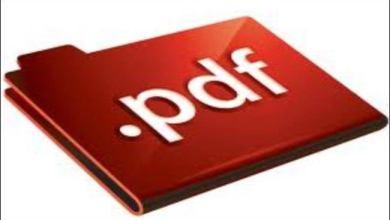 صورة تحميل برنامج الـ pdf لفتح الكتب المدرسية
