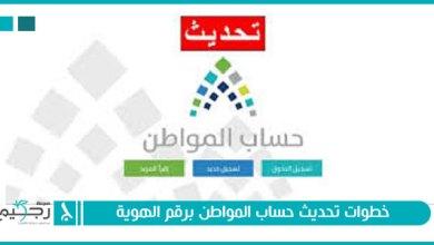 صورة خطوات تحديث حساب المواطن برقم الهوية