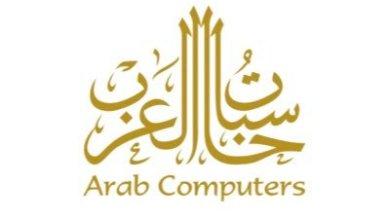 صورة رابط حجز مواعيد في شركة حاسبات العرب السعودية