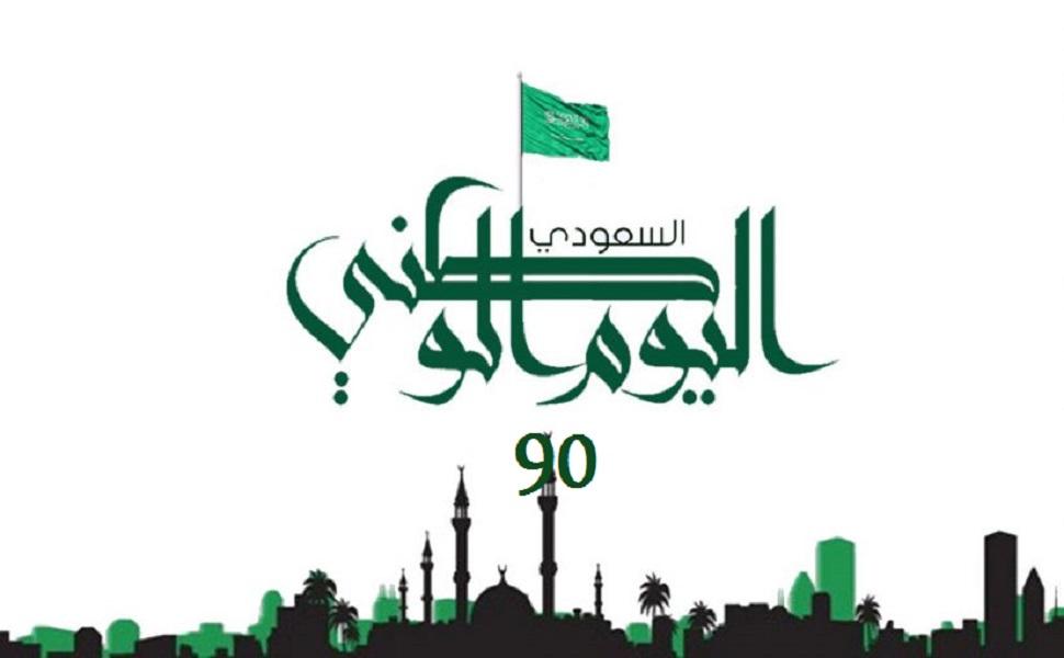 رمزيات بنات اليوم الوطني السعودي 90
