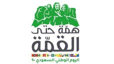 صورة شعار اليوم الوطني 90