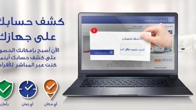 صورة خطوات فتح حساب في مصرف الرجحي