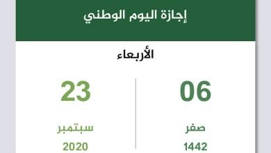 صورة مواعيد إجازة اليوم الوطني 90 في السعودية