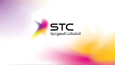صورة خطوات طلب شريحة بدل فاقد STC