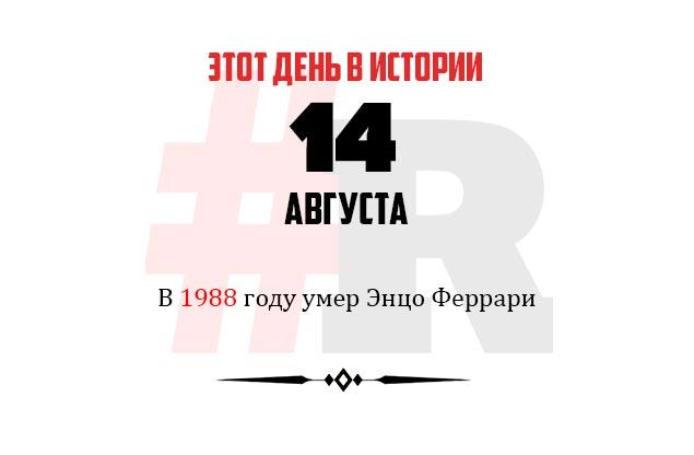 день в истории 14 августа