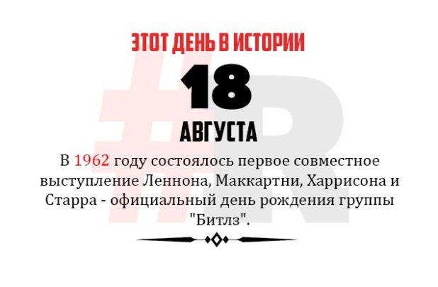 День в истории 18 августа