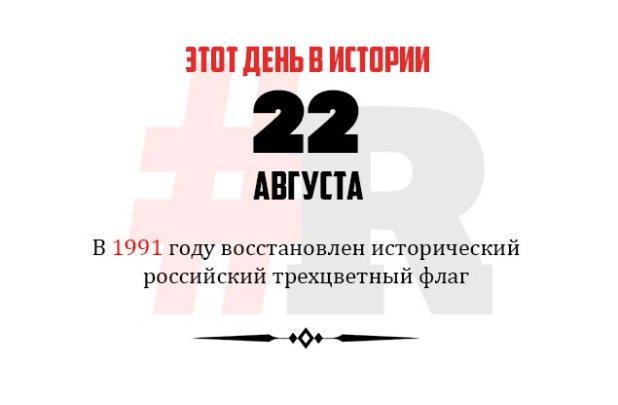 День в истории 22 августа
