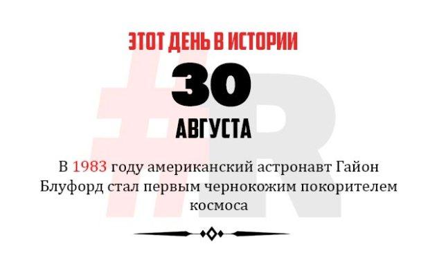 День в истории 30 августа