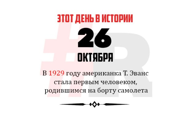 День в истории 26 октября