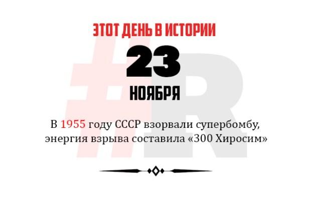 День в истории 23 ноября