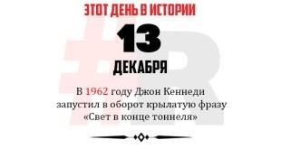 День в истории 13 декабря