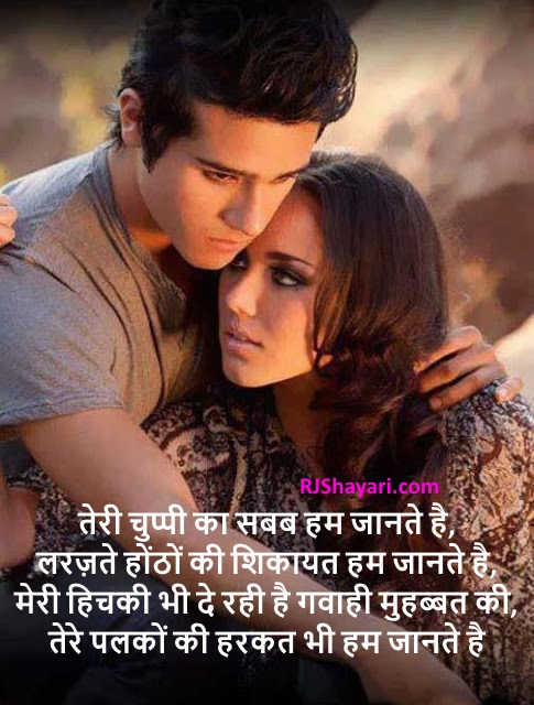 Love couple wallpaper with shayri - Best love shayari wallpaper ...