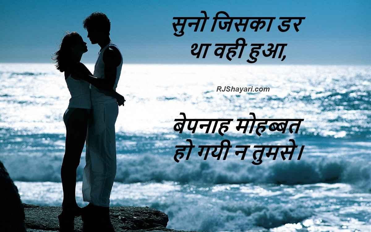 romantic shayari wallpapers hindi