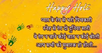 Happy Holi 2018 Quotes in hindi