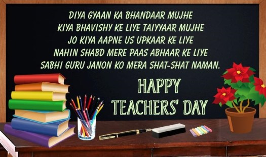 5th Sep Happy Teachers Day Images Quotes Wallpaper HD