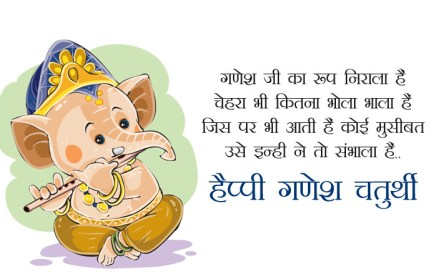 Ganesh Chaturthi Pictures and Messages