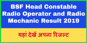 BSF Head Constable Radio Operator and Radio Mechanic Result 2019