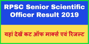 RPSC SSO Interview Result