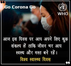 Beautiful World Health Day Shayari 2021 Vishwa Swasthya Diwas Suvichar Anmol Vachan
