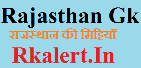Rajasthan Gk Questions Answers Free Pdf Download