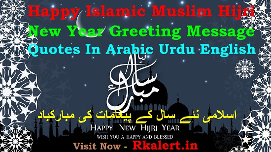 Happy Islamic New Year 2020 Wishes Quotes Message Shayari Sms