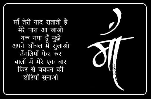Maa Par Dard Bhari Shayari images Status DP