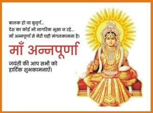 Annapurna Jayanti Wishes Message Shayari Quotes Photo Picture
