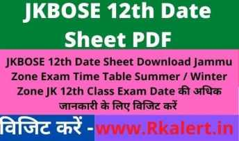 JKBOSE 12th Date Sheet