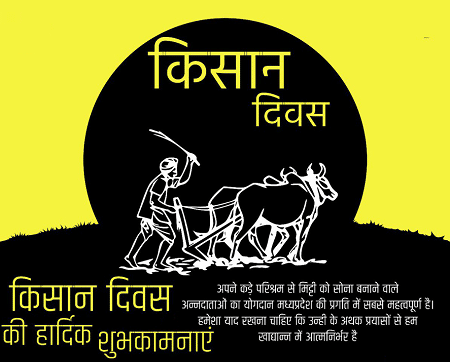 Kisan Diwas Poster Drawing Banner Photo HD Pics