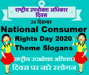 National Consumer Rights Day 2020 Theme Slogans