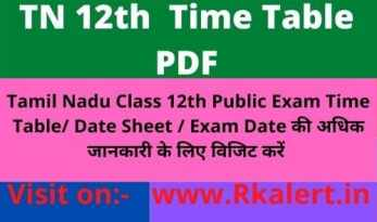 TN 12th  Time Table
