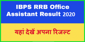 IBPS Clerk Mains Result