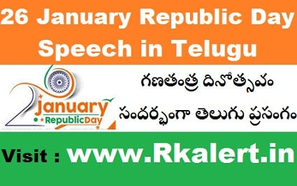 26 January Republic Day Speech in Telugu For Teacher Students Class 1 To 12