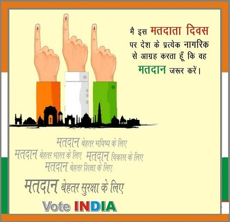 National Voters Day 2021 Poster Banner Photo images