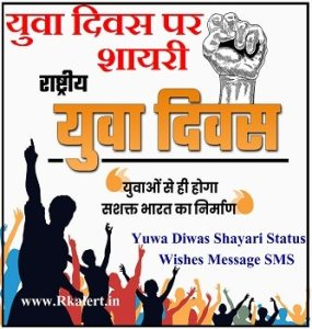 Rashtriya Yuva Diwas Shayari Wishes Message Status